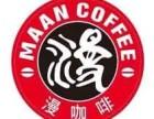 咖啡招商-漫咖啡加盟多少钱