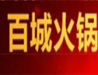 百城火锅加盟