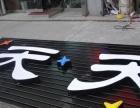 潮州广告设计、水晶字、横幅、制作安装LED发光字