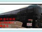 从%武汉到椒江长途汽车+客车(随车电话17052615803