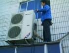 欢迎您访问 西安惠而浦空调拆装-移机加氟电话 为您维修