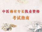 重慶九龍坡2019年中醫專長醫師考試詳細流程及注冊管理辦法