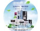民用净水设备专业供应商-格美净水器
