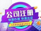 杭州个体户注册 验货 年检 年审 变更 注销