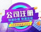 杭州代理记账 工商注册 纳税申报