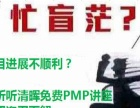 寻找100名项目管理爱好者|免费学PMP