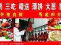 北京烤鸭v北京脆皮烤鸭v独一家技术加盟总部
