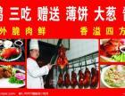 北京烤鸭v北京脆皮烤鸭v独一家技术加盟