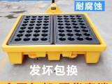 化学品防泄漏托盘油桶防漏平台危废液防渗漏二次容器卡板