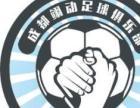 成都翊動足球俱樂部,專業青少年足球培訓(成華校區)