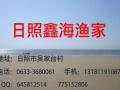 日照海滨旅游,日照海边当地渔家乐推荐