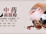 上海美点魏莉莉 中药面膜祛斑 中药面膜