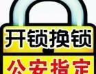 咸阳西工大学附近开锁钓台附近开锁