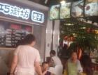 巧街坊饺子加盟,让创业变得如此简单