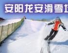 转让安阳龙安国际滑雪场滑雪票