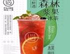 果鲜遇是怎样的茶饮品牌