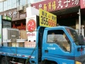 利达如意搬家公司 专业居民搬家 公司搬迁 长途货运