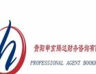 贵阳专业工商注册,代理记账,税务咨询,财务咨询等