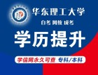 上海学历教育 专升本 高起专 零基础提升学历
