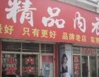 高青县3间沿街商铺及其土地使用权