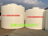 三元厂家30吨塑料水塔30T加厚水箱30m pe塑料桶