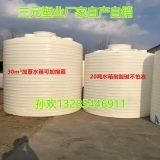 20吨聚乙烯塑料桶批发20T加厚环保水箱防腐储罐