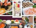 烤宴自助餐加盟/自助涮烤连锁店/烤宴海鲜烧烤火锅店