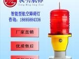 昶明航标 GZ-122红色航空障碍灯 航空灯 烟囱灯
