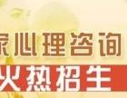 镇江学习心理学镇江考心理咨询师选西府教育