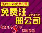 东莞东城鳌峙塘峡口无地址集群注册托管变更注销营业执照