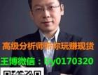 鑫鼎国际微交易怎么看涨跌? 云交易