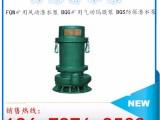 矿用排沙泵BQS防爆排污泵 BQS潜水泵价格