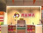 【良品铺子零食连锁】加盟/加盟费用/项目详情