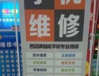 北京海淀区航天桥苹果手机维修售后服务中心