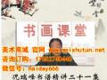 况瑞峰讲书谱21集8DVD光盘,书法家协会内部课程