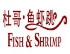 杜哥鱼虾跳加盟