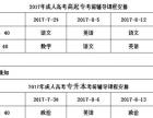 今天距离2017年山西成考报名截止还有8天