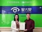 爱大爱手机眼镜产品客户评价,龙岩市代理授权加盟中心