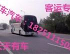 吴江到绵阳的汽车(客车)几点发车?多久到?