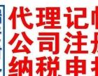 瑞贤恒业-代理记账-验资审计查账-工商注册注销年检
