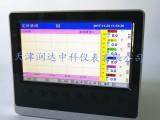 天津无纸记录仪
