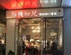 在北京开一家脑馋粉儿加盟店需要多少钱 能赚钱吗