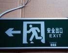 供应安全出口指示灯 疏散灯金盾安全出口指示灯,消防指示灯价格
