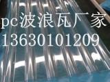 pc透明波浪瓦 pc透明瓦 透明pc瓦 厂家