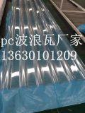透明瓦 pc透明瓦 透明瓦厂家 pc透明瓦厂家批发价格