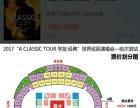 忍痛出售张学友经典世界巡回演唱会哈尔滨站门票