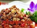芜湖淮扬菜家常菜炒菜加盟配技术培训投资少利润高
