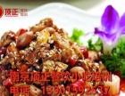 镇江淮扬菜家常菜炒菜加盟配技术培训投资少利润高