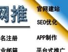 建网站微信推广百度优化排名APP制作