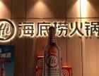 加盟火锅店海底捞,上海开家海底捞加盟店要多少钱,加盟热线多少